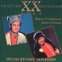 Золотая коллекция ХХ века. Звёзды русской эмиграции.