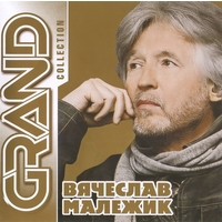 Grand Collection - 2011 г.