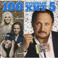 100 пудовый хит - 5