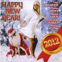 Happy New Year! - 2012 г.