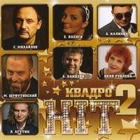 Квадро Hit - 2 - 2011 г.