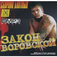 Закон воровской - 2011 г.