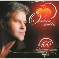 Огонёк любви. 100 лирических песен