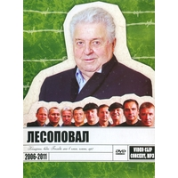 Cover: Лесоповал 2006 - 2011