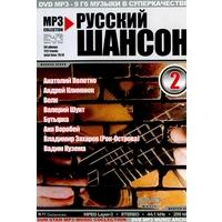 Русский шансон - 2 - 2007г.