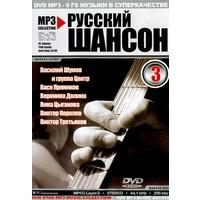 Русский шансон - 3 - 2007г.