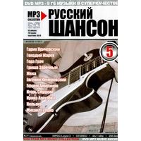 Русский шансон - 5 - 2007г.