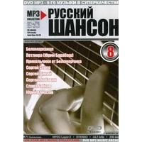 Русский шансон - 8 - 2007г.