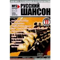 Русский шансон - 11 - 2007г.