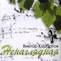 Ненаглядная (песни комп. Виктора Курбатова)
