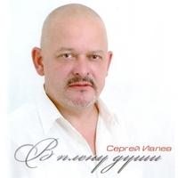 В плену души - 2011 г.