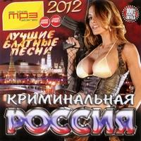 Криминальная Россия - 2012 г.
