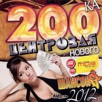 Центровая 200-ка нового шансона - 2011 г.