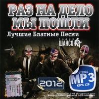 Раз на дело мы пошли. Лучшие блатные песни 2012 - 2011 г.