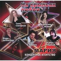 На крыльях любви - 2012 г.