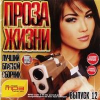 Проза жизни. Выпуск 12 - 2011 г.