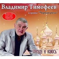 Грешу и каюсь - 2012 г.
