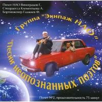 Песни неопознанных поэтов - 2006 г.