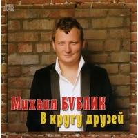 Михаил Бублик в кругу друзей - 2012 г.