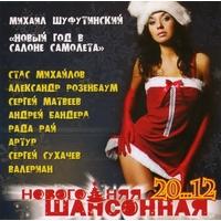 Новогодняя шансонная 20...12 - 2011 г.