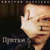 Прятки - 2012 г.