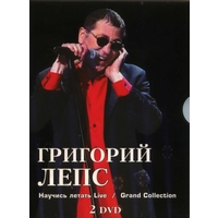 Cover: Научись летать Live/ Grand Collection - 2 DVD