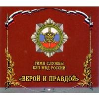 Верой и правдой - 2005 г.