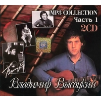 Cover: MP-3 Collection. ����� 1. 2 CD