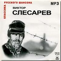 Классика русского шансона - 2001 г.