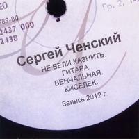 Не вели казнить - 2012 г.