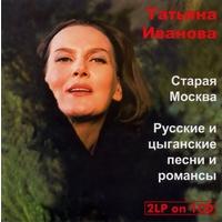 Старая Москва. Русские и цыганские песни и романсы - 2007 г.