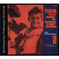 Yulya Sings Songs of the Russian Street Urchins. Pesni besprizornikov - 2007 г.