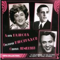 Алла Баянова, Георгий Виноградов, Сергей Лемешев