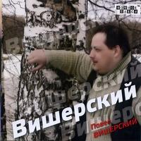Павел Вишерский - 2013 г.