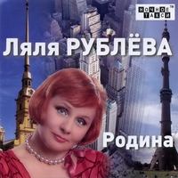 Cover: Родина - 2012 г.