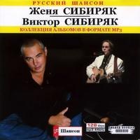 Женя Сибиряк, Виктор Сибиряк - 2011 г.