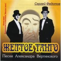 Жёлтое танго. Песни Александра Вертинского - 2000 г.