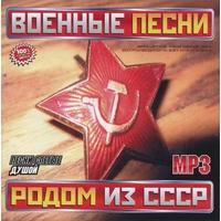 Военные песни родом из СССР