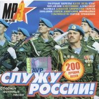 Служу России. Сборник военных песен.