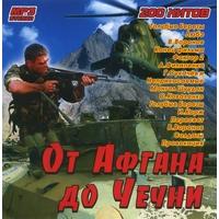 От Афгана до Чечни - 2009 г.