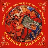 Калинка-малинка - 2001 г.