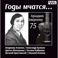 Годы мчатся... Аркадию Северному 75 - 2014 г.