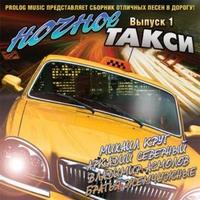 Ночное такси. Выпуск 1 - 2006 г.