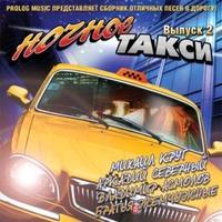 Ночное такси. Выпуск 2 - 2006 г.