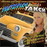 Ночное такси. Выпуск 3 - 2006 г.