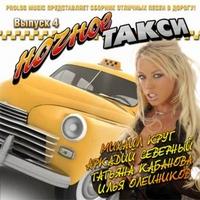 Ночное такси. Выпуск 4 - 2006 г.