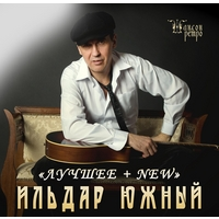 Cover: Лучшее + NEW - 2015 г.