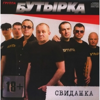 Cover: Свиданка - 2015 г.