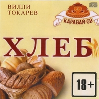 Cover: Хлеб - 2015 г.