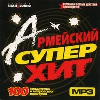 Армейский супер хит - 2007 г.